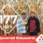 Достигай большего с гибридами кукурузы Компании Маис