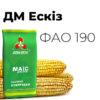 ДМ Ескіз (ФАО 190) Ранньостиглий гібрид кукурудзи