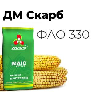 Среднеспелый гибрид кукурузы ДМ Скарб (ФАО 330)