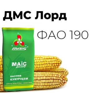 ДМС Лорд (ФАО 190) Ранньостиглий гібрид кукурудзи