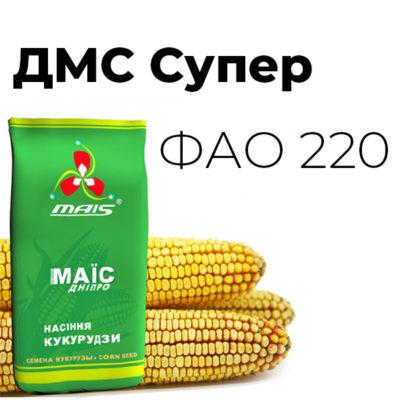 Среднеранний гибрид кукурузы ДМС Супер (ФАО 220)