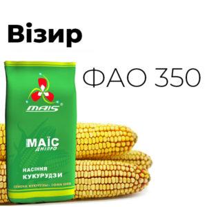 Візир (ФАО 350) Середньостиглий гібрид кукурудзи